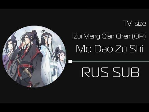 Mo Dao Zu Shi Full Opening Theme Song - смотреть онлайн на Hah Life