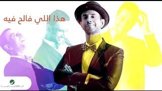 تحميل و مشاهدة Fayez Al Saeed ... Hatha Elli Faleh Feeh | فايز السعيد ... هذا اللي فالح فيه MP3