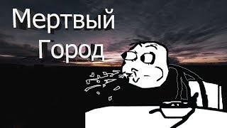 Сталкрафт Мертвый Город