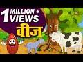 बीज | Bij | 5th Std | Hindi | English Medium | Maharashtra State Board | Home Revise