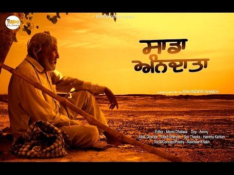 Sada Anndata Short Poetry Film  Ravinder Khakh