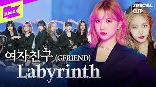 여자친구 _ Labyrinth | GFRIEND _ Labyrinth (래버린스) | 퍼포먼스 | 스페셜클립 | Special Clip |  Performance