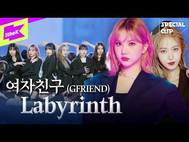 [Korea] MV : GFRIEND - Labyrinth