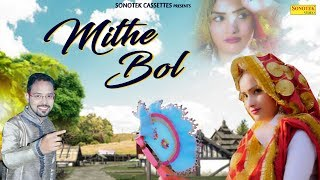 Mithe Bol | MR Boota Singh | Ruchika | Rechal | Mitte Dagar | Latest Haryanvi Songs Haryanavi 2018