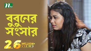 Bubuner Songsar l বুবুনের সংসার l Bhabna, Saju Khadem By Animesh Aich | NTV Eid Natok 2018