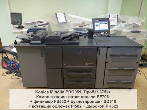 Konica Minolta PRO 951 пробег 375k