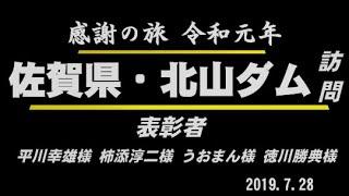 019 会長の「全国縦断感謝の旅‼」佐賀県・北山ダム訪問 Go!Go!NBC!