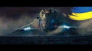 Знищення 3-го корабля | Морський бій (2012) | Український дубляж
