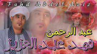 تحميل و مشاهدة عبدالرحمن بيحب حنان للنحم فهد عبد العزيز انتاج الخيام MP3