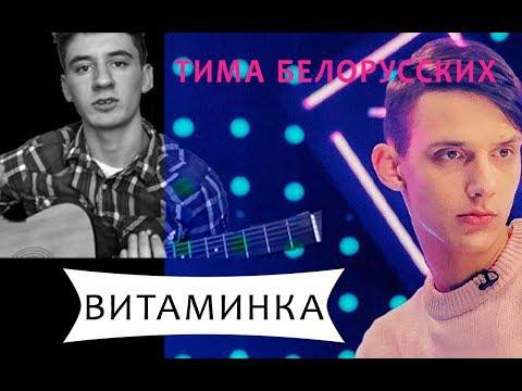 Разбор на песню Тима Белорусских - Витаминка.