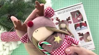 Набор для шитья куклы олень - текстильная кукла Венди | Handmade Fabric Doll