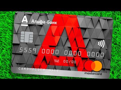 Лучшая зарплатная карта от Альфа Банка