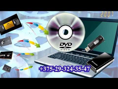 Фото Предлагаем по самой низкой цене и в профессиональном качестве оцифровку любых видеокассет. За пятнадцать лет работы у нас тысячи и тысячи довольных клиентов.