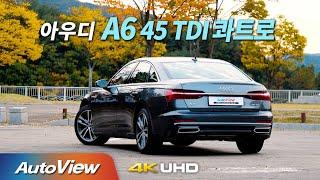 [오토뷰] 523d 가격으로 6기통 엔진 아우디? ... 아우디 A6 45 TDI 콰트로 시승기