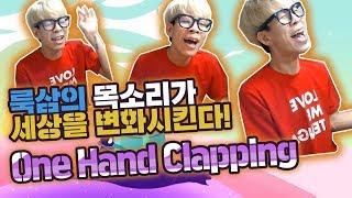 [룩삼 종합게임] 룩삼의 목소리로 게임을 한다고? One Hand Clapping
