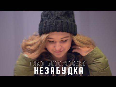 Тима Белорусских - Незабудка (cover by @fesch6)