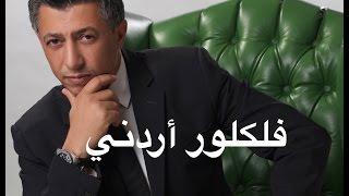 عمر العبداللات - ميكس فلكلور أردني تحميل MP3