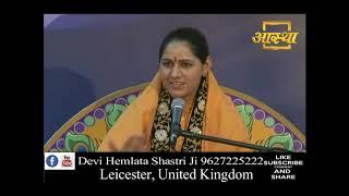 Nari Ki Prasansa By Devi Hemlata Shastri Ji 9627225222