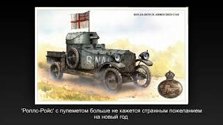 """""""Железные герои"""" - автомобили и техника Первой мировой"""