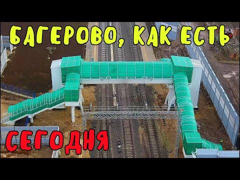 Крымский мост(10.01.2020)На Ж/Д подходах в Багерово после открытия движения.Что осталось сделать?