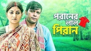 Poraner Laal Piran | Milon, Shoshi, Urmila | Bangla New Natok | Maasranga TV