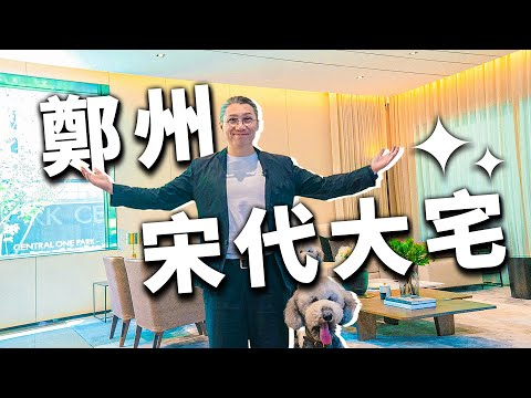 鄭州5000萬人民幣豪宅長什麼樣子?