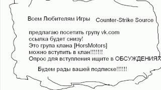 Демонстрация нашего Клана в Counter-Strike Source-v34