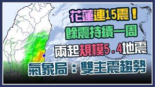 有更大地震?花蓮連13震 氣象局最新說明