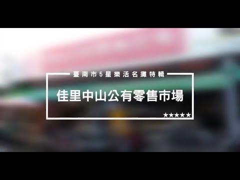 臺南市5星樂活名攤開箱特輯 佳里中山公有市場