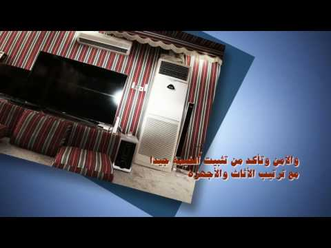 Ramadan tent safety instructions 1/6/2017