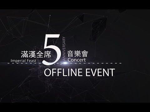 【滿漢】2017 滿漢全席五週年音樂會 宣傳PV