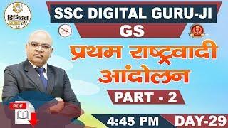 प्रथम राष्ट्रवादी आंदोलन | Part 2 | General Studies | SSC Digital Guru Ji | 4:45 pm