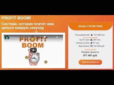 Profit Boom  Получай доход каждую секунду.