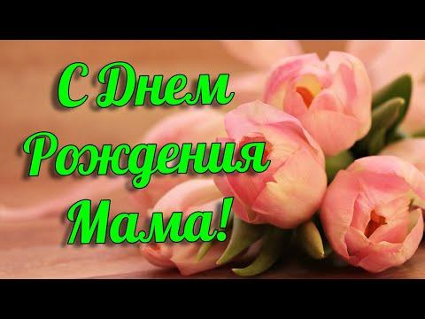 С днем рождения, мама! От сына поздравление маме в день рождения. Музыкальная видео открытка
