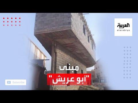 العرب اليوم - شاهد: مبنى غريب الشكل يثير الجدل في السعودية.. ما قصته؟