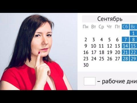 Производственный календарь на СЕНТЯБРЬ месяц 2019 года | Рабочие и выходные дни в России | Отпуск