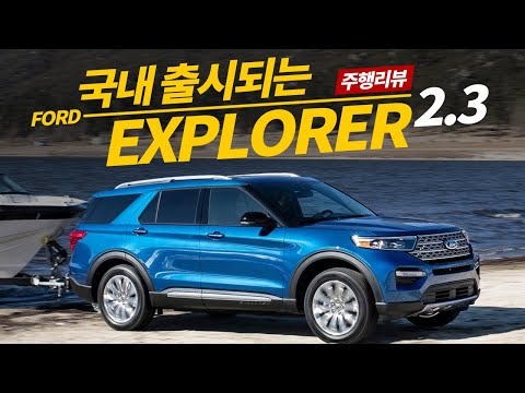 카랩 포드 All New Explorer