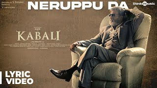 Kabali Songs | Neruppu Da Song with Lyrics | Rajinikanth | Pa Ranjith | Santhosh Narayanan