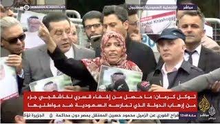 وقفة أمام القنصلية السعودية في إسطنبول رفضا لما تعرض له جمال خاشقجي