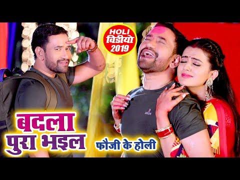Nirahua और Akshara Singh का सबसे जबरदस्त होली VIDEO SONG | बदला पूरा भइल फौजी के | Desh Bhakti Holi