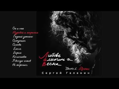 Сергей Галанин - Дуэты (Альбом)