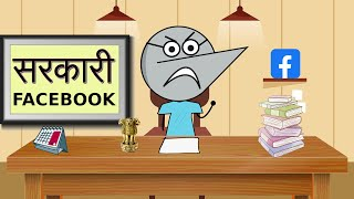 If Facebook Was Indian Government Office?