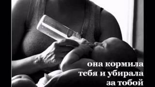 Ритм Дорог - Для Мамы