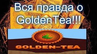Вся правда о GoldenTea!/Пополнение/Вывод/Баллы