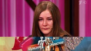 Мужское / Женское. Ненавижу тебя, тварина. Выпуск от 19.04.2018