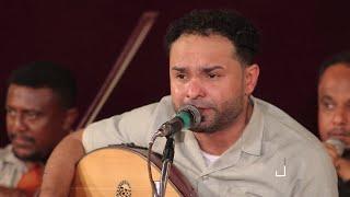 اغاني طرب MP3 الفنان عمر الهدار | شني يا مطر تحميل MP3