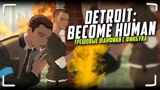Трешовые фанфики по Detroit: Become Human (Читаем яойный фанфик про Коннора)
