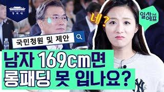 청와대가 국민청원 게시판을 개편하려는 이유는?