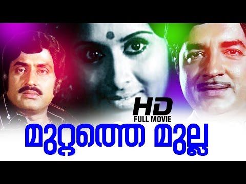 Muttathe Mulla Malayalam Full MovieMalayalam Full Movie | Evergreen Malayalam Full Movie
