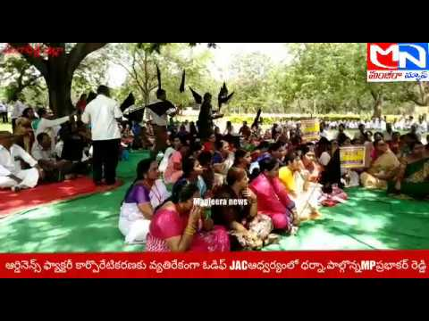 Manjeera news:ఆర్డినెన్స్ ఫ్యాక్టరీ కార్పొరేటికరణకు నిరసనగా ODF JAC సమ్మె,పాల్గొన్నMpప్రభాకర్ రెడ్డి